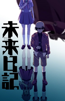 imagen de Mirai Nikki