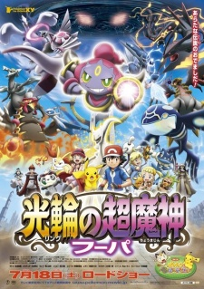 imagen de Pokemon the Movie XY: Ring no Choumajin Hoopa