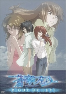 imagen de Soukyuu no Fafner: Right of Left